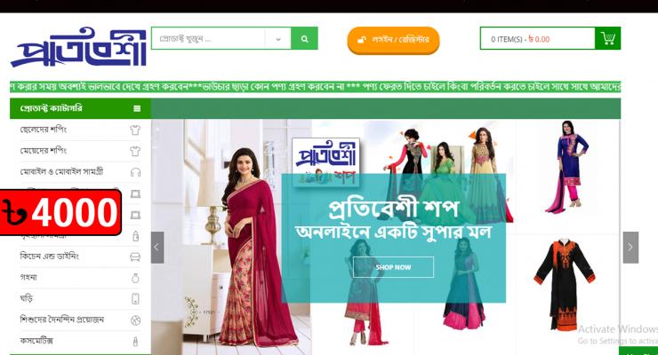 E-Commerce Website 15/15