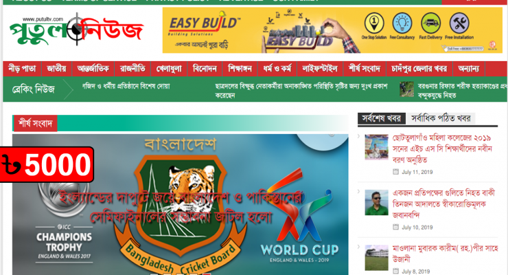 News Portal Website 101/28