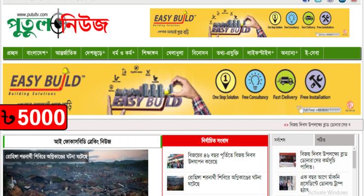 News Portal Website 103/29